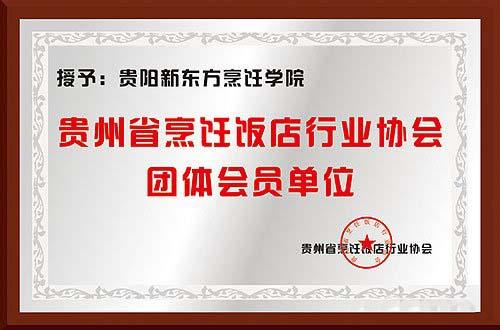 贵州省烹饪饭店行业协会团体会员单位