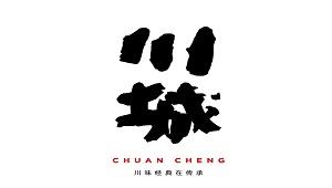 浙江川城餐饮管理有限公司