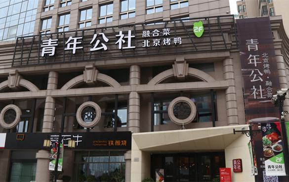 北京新世紀青年餐飲管理有限公司