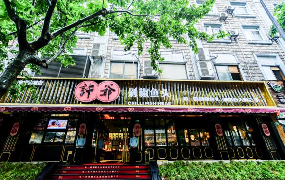 許爺(上海)餐飲服務有限公司