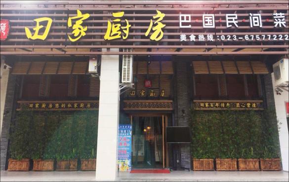 重慶韻琪餐飲文化有限公司